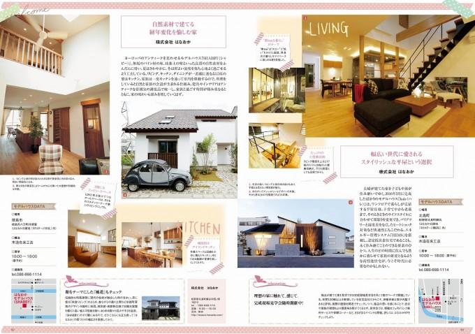 『あわわfree』7月号掲載『モデルハウスへ行こう!』企画に参加しています