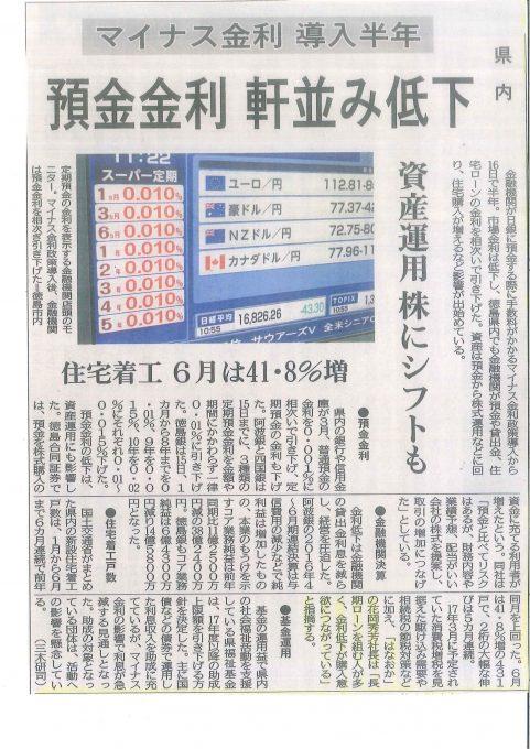 8月17日付けの徳島新聞の記事に掲載されています