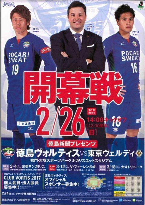 【徳島ヴォルティス】2月・3月の観戦チケットをプレゼントいたします!