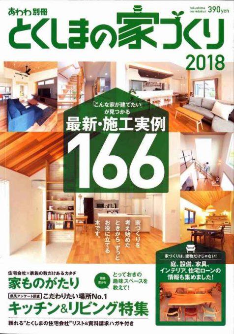 『とくしまの家づくり2018』に掲載されています