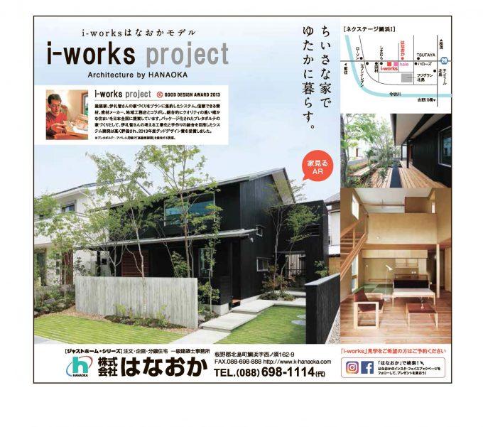 11月23日(木)、徳島新聞朝刊にて弊社広告が掲載されています
