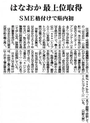 3月17日付け『徳島新聞』掲載『はなおか最上位取得 SME格付けで県内初』