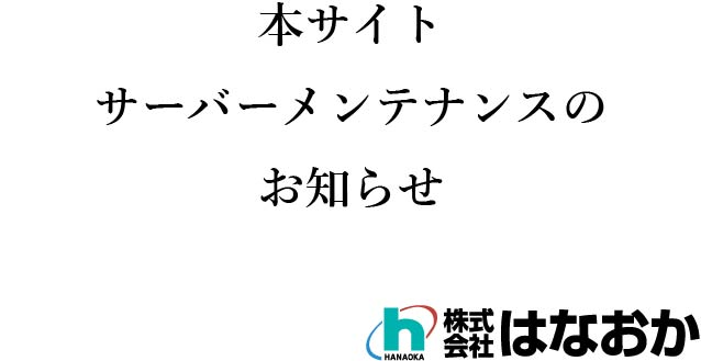 本サイト サーバーメンテナンスのお知らせ