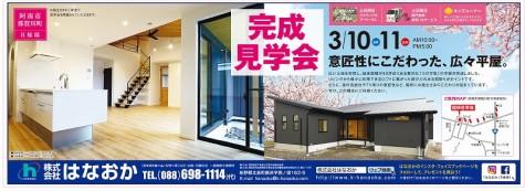 0309HFはなおか那賀川見学会_5b