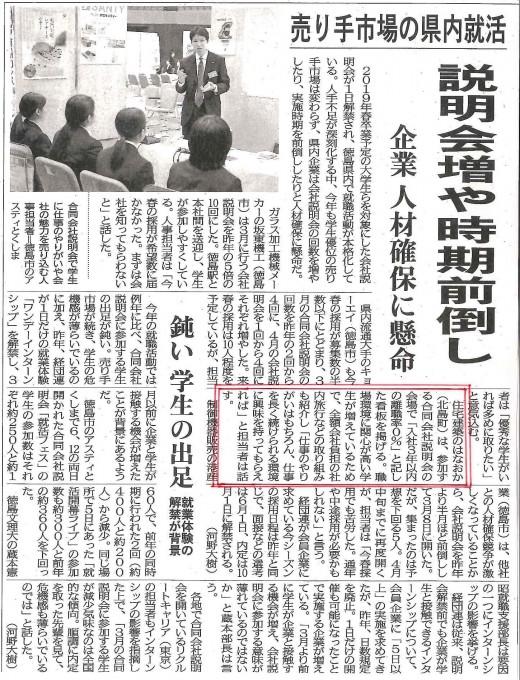 3月20日付、『徳島新聞』に人事担当者のインタビューが掲載されました。