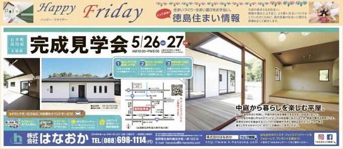 5月26日(土)・27日(日)、名西郡石井町で完成現場見学会を開催します。