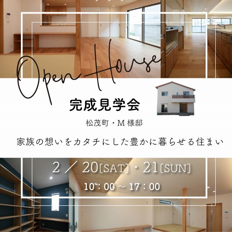 2月20日(土)・21日(日)、松茂町・M様邸で見学会を開催いたします。