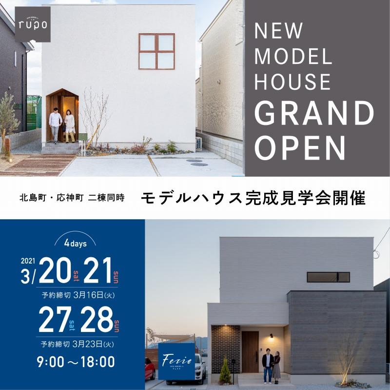3月20日(土)・21日(日)・27日(土)・28日(日)、モデルハウス2棟の見学会を開催いたします
