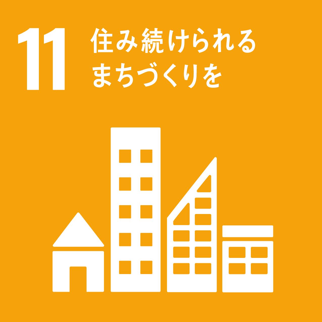 安全で持続可能な街づくり、住まいづくりに取り組みます。