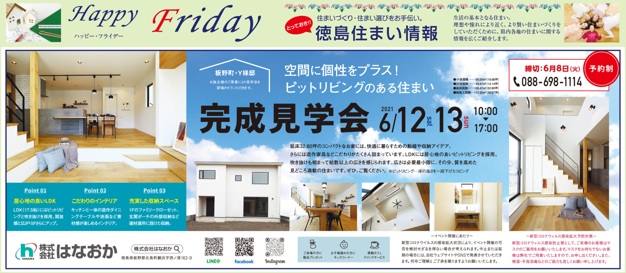【予約制】6月12日(土)・13日(日)、板野町・Y様邸で完成見学会を開催いたします