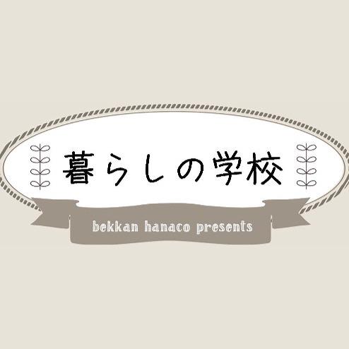 7月17日(土)、別館hanacoプロデュース『暮らしの学校』