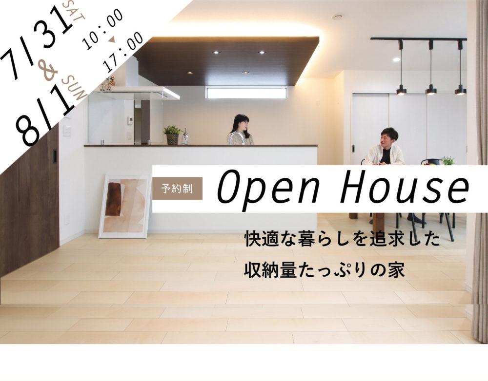 7月31日(土)・8月1日(日)、徳島市・T様邸で完成見学会を開催いたします