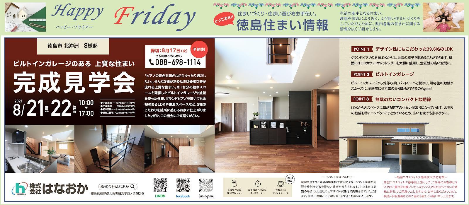 8月21日(土)・22日(日)、徳島市・S様邸で完成見学会を開催します