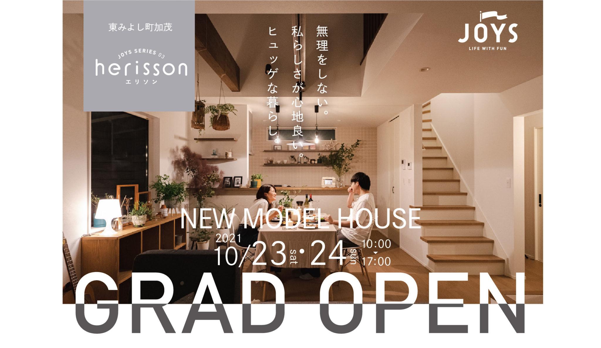 10月23日(土)・24日(日)、東みよし町で新モデルハウス『herisson(エリソン)』のオープンイベントを開催